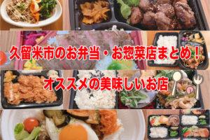 久留米市のお弁当・お惣菜店まとめ!オススメの美味しいお店 8選