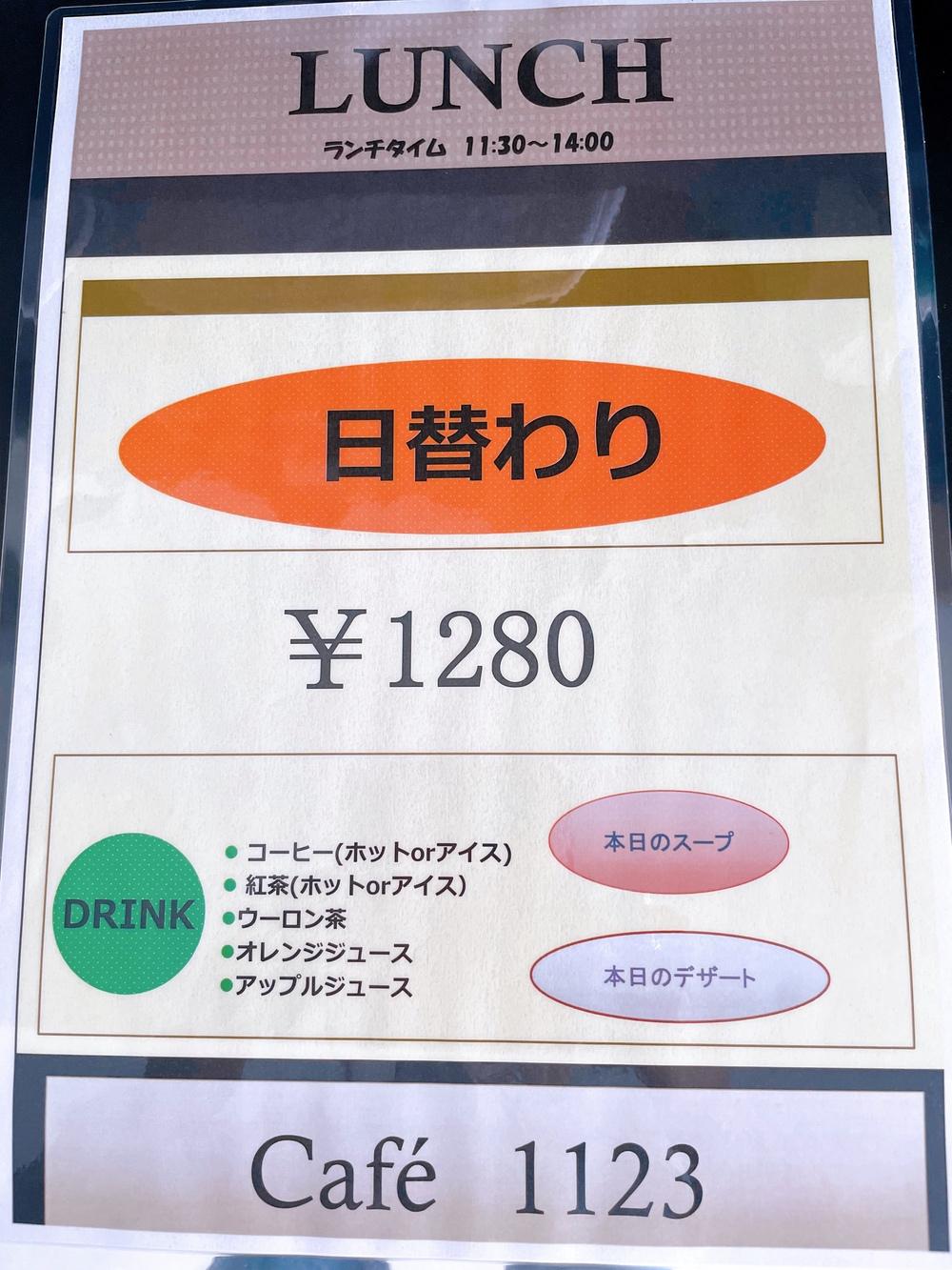 cafe1123 ランチメニュー表