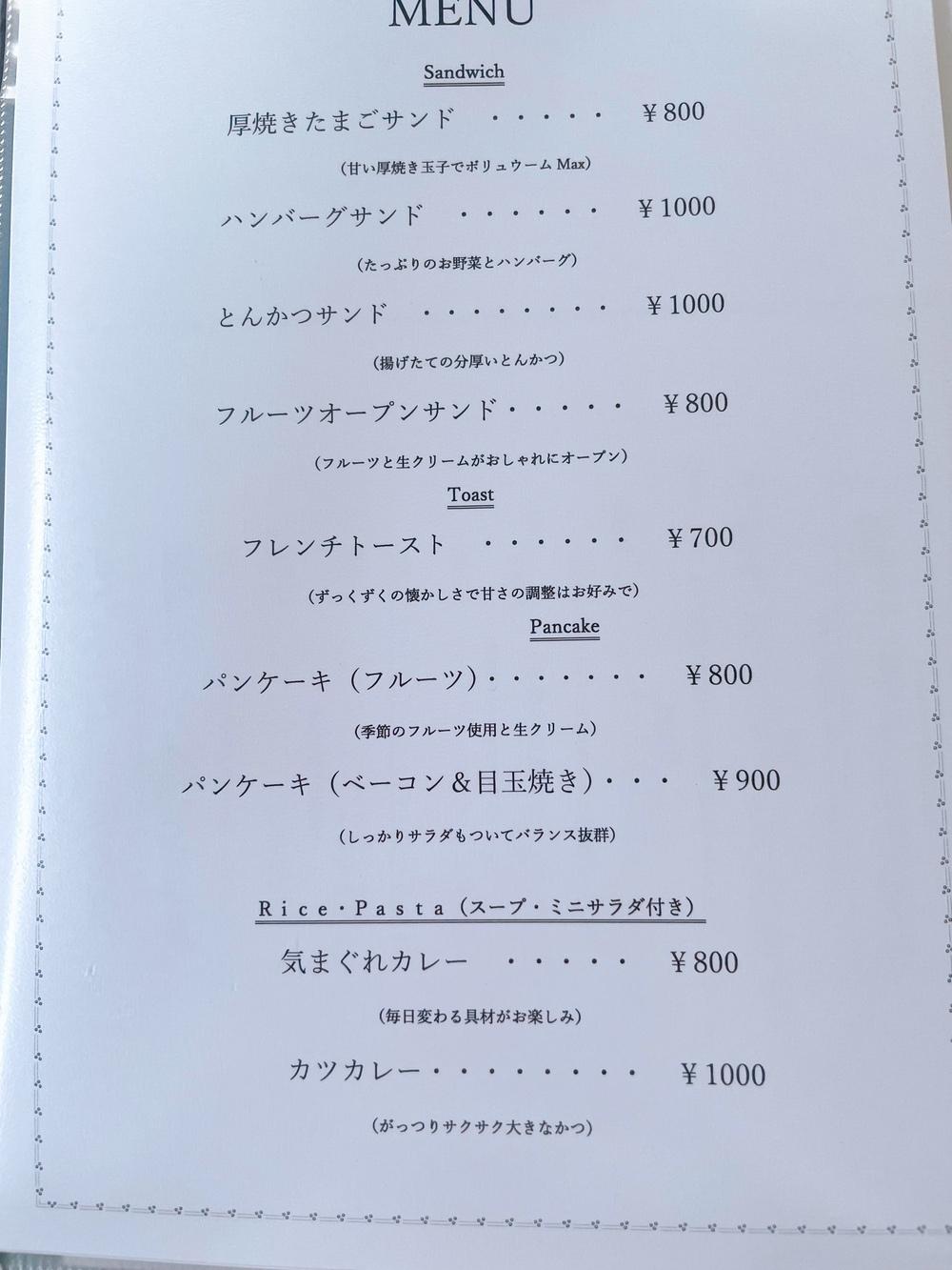 cafe1123 グランドメニュー