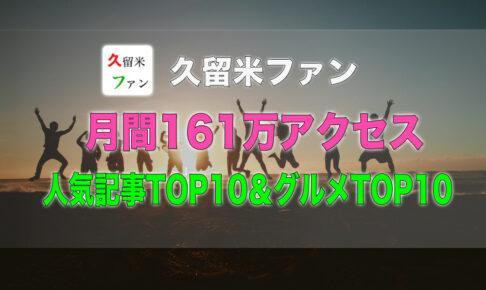久留米ファン 2021年5月 月間161万アクセス!人気記事TOP10&グルメTOP10