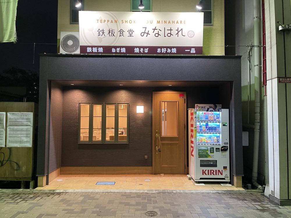 鉄板食堂みなはれ 店舗場所 福岡県久留米市東町26-9