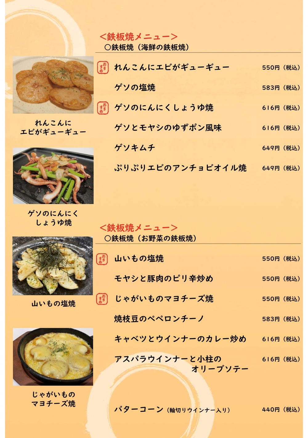 鉄板食堂みなはれ 鉄板焼メニュー(海鮮の鉄板焼・お野菜の鉄板焼)