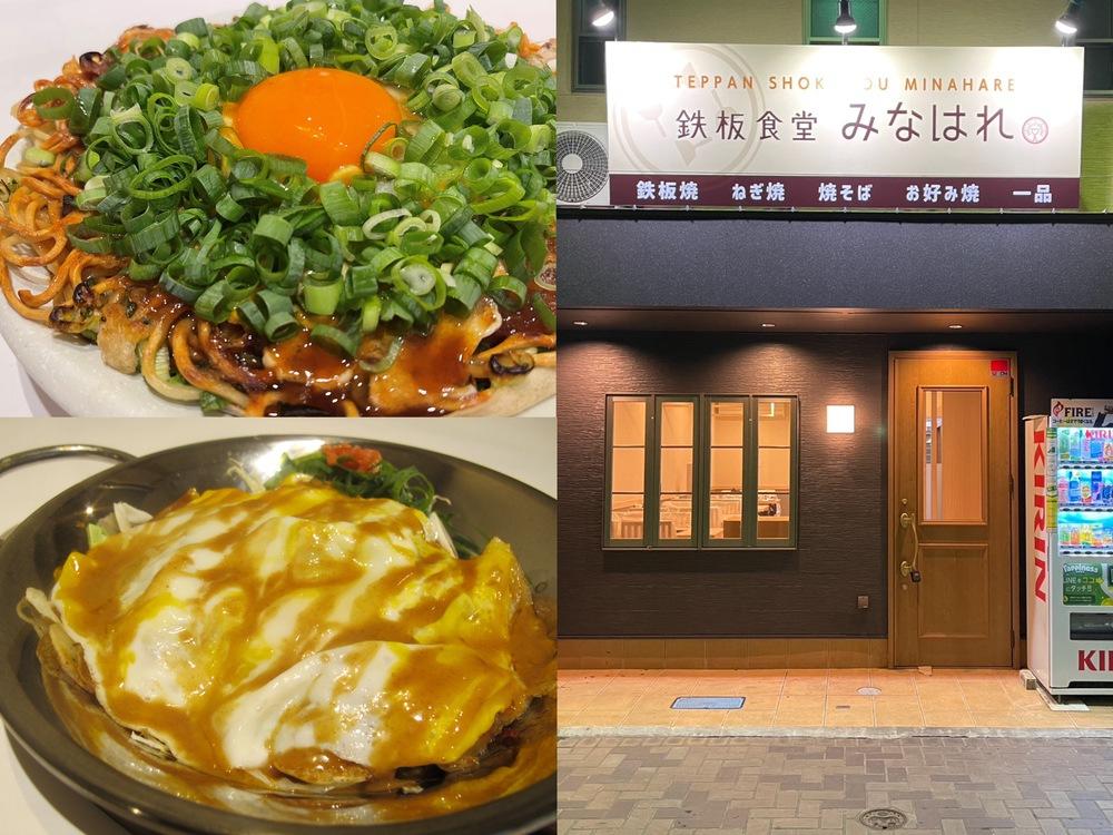 鉄板食堂みなはれ 久留米市にオープンしたリーズナブルな鉄板焼のお店