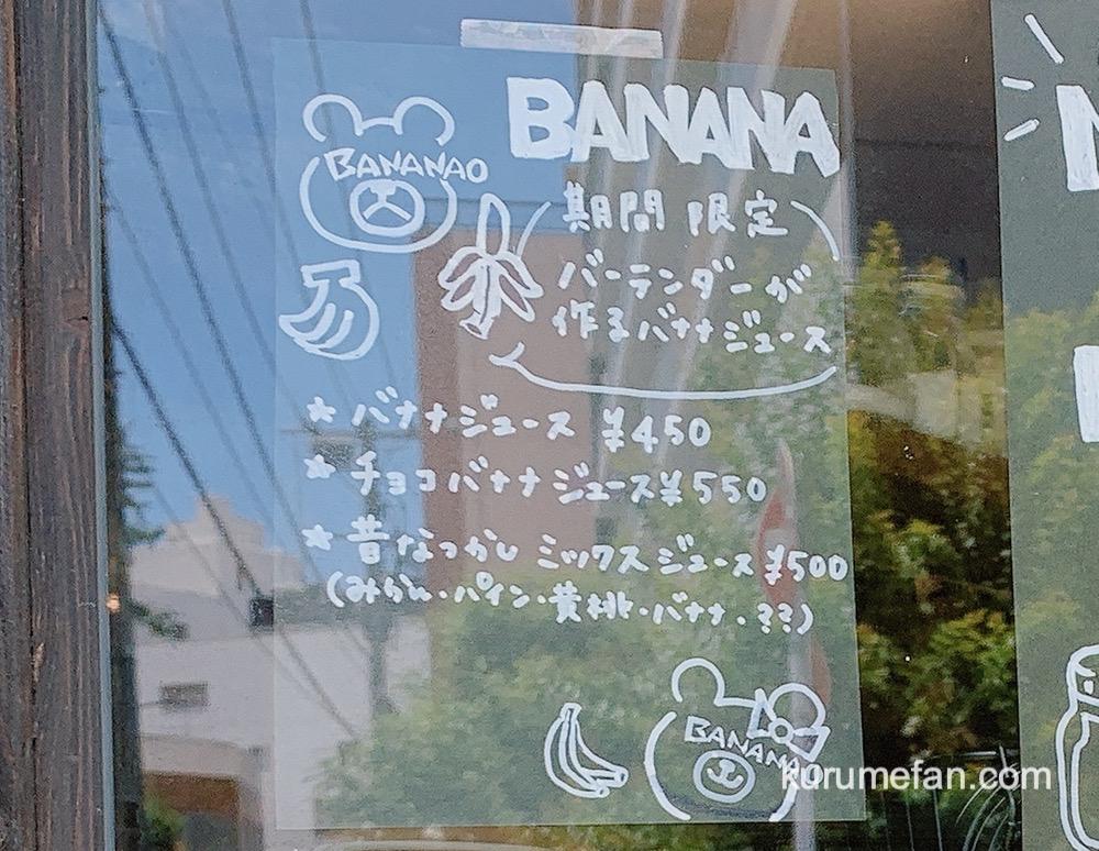 BANANAO ジュースメニュー(久留米市)