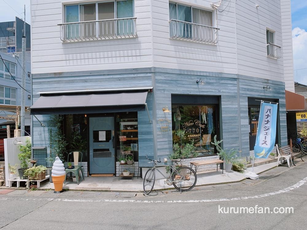 ニコ カフェ ナナオ(Nico Cafe NANAO)福岡県久留米市小頭町4-10