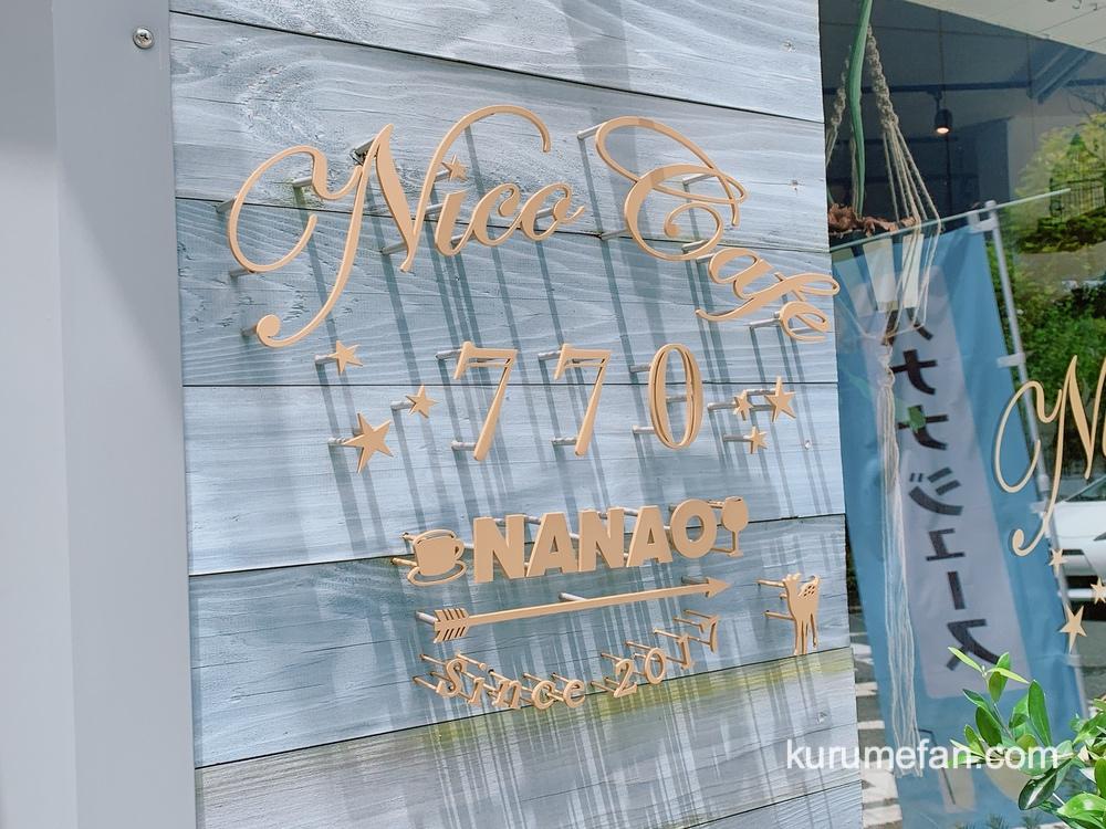 ニコ カフェ ナナオ(Nico Cafe NANAO)看板