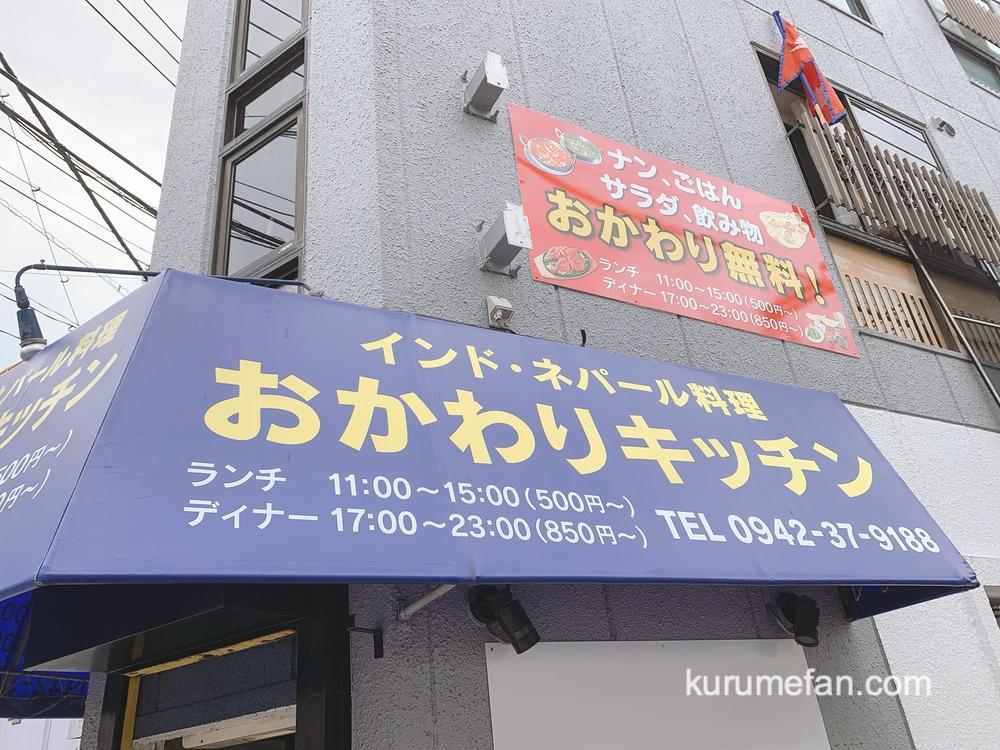 おかわりキッチン 久留米市東町においしいナンとカレーのお店がオープン