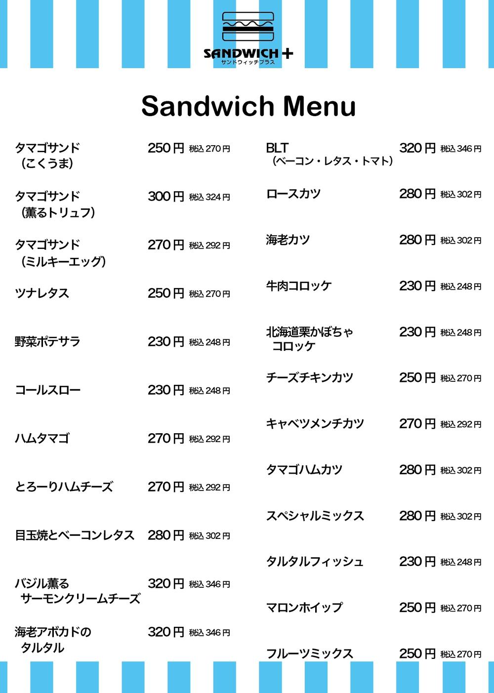 サンドウィッチプラス(SANDWICH+)メニュー表