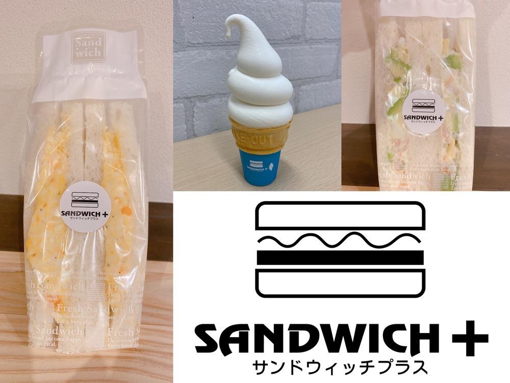 サンドウィッチプラス 久留米市に手作りサンドとソフトクリーム店がオープン!