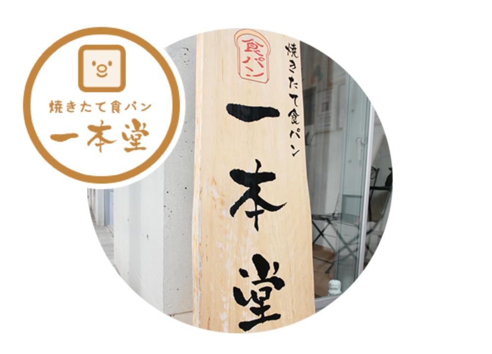 一本堂 福岡うきは店 焼きたて食パン専門店が7月1日オープン【うきは市】