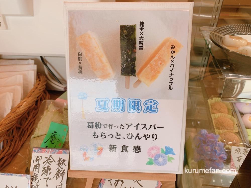 和菓子処とらや 夏限定 葛粉で作ったアイスバー