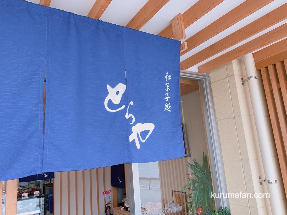 和菓子処とらや 久留米市 お店入口