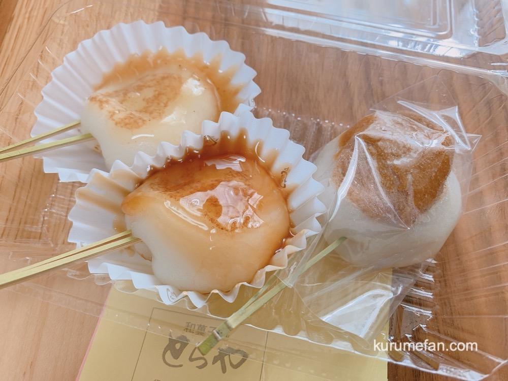 和菓子処とらや 久留米市 きなこだんご、ごまみそだんご、みたらしだんご