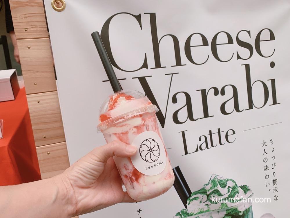 つぼみ 久留米市 ストロベリーチーズわらびラテ+ホイップを購入!新食感ドリンク