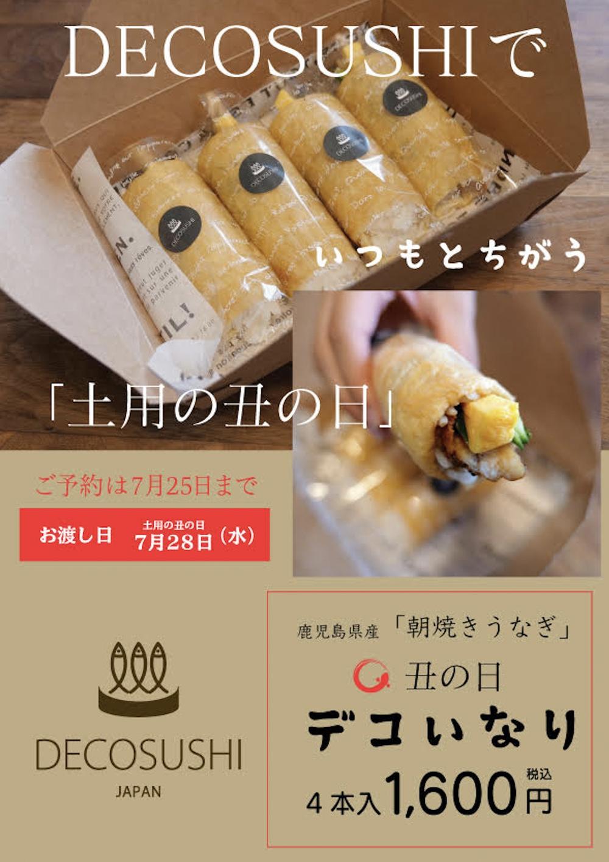 DECOSUSHI 鹿児島県産 朝焼きうなぎ「丑の日 デコいなり」