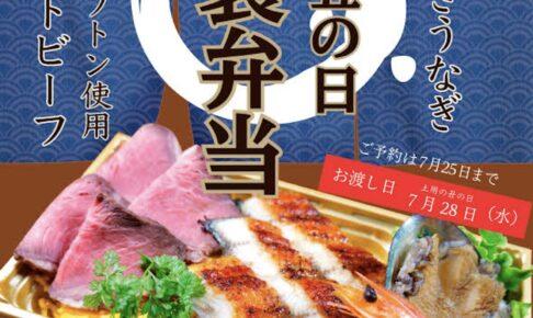 魚政 丑の日 特製弁当販売!うなぎにローストビーフ、あわび、えびも【久留米市】
