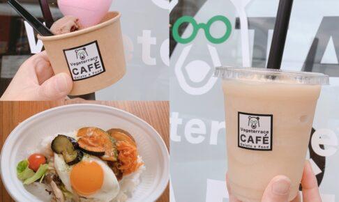 ベジテラスカフェ 桃のスムージーやジェラート、ロコモコが美味しい【久留米市】