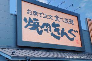 焼肉きんぐ 大牟田店 10月オープン予定!食べ放題焼肉店が大牟田市に出店