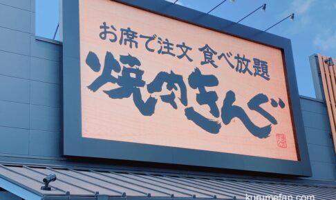 焼肉きんぐ 大牟田店 10月18日オープン!食べ放題焼肉店が大牟田市に出店