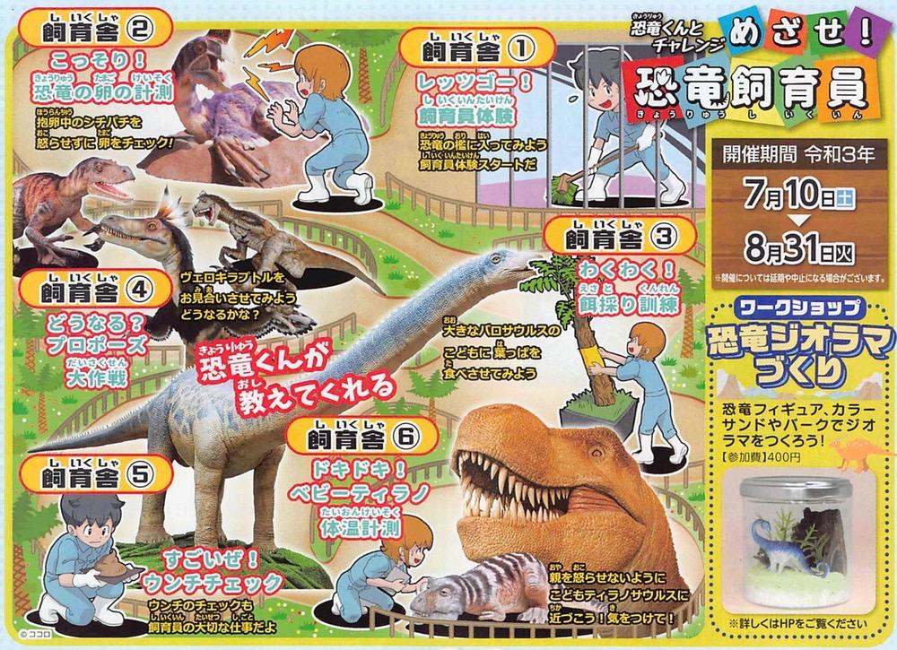 福岡県青少年科学館 特別展「めざせ!恐竜飼育員」内容