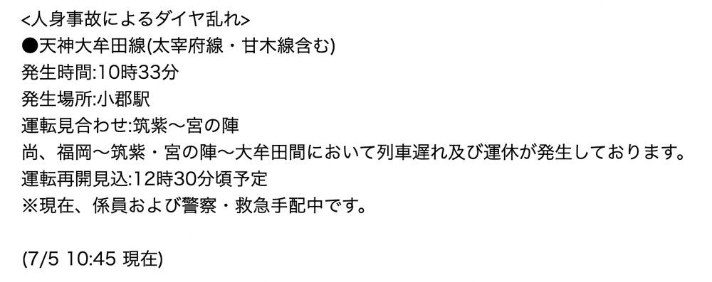 西鉄 天神大牟田線 小郡駅で人身事故 列車遅れ及び運休が発生【7月5日】