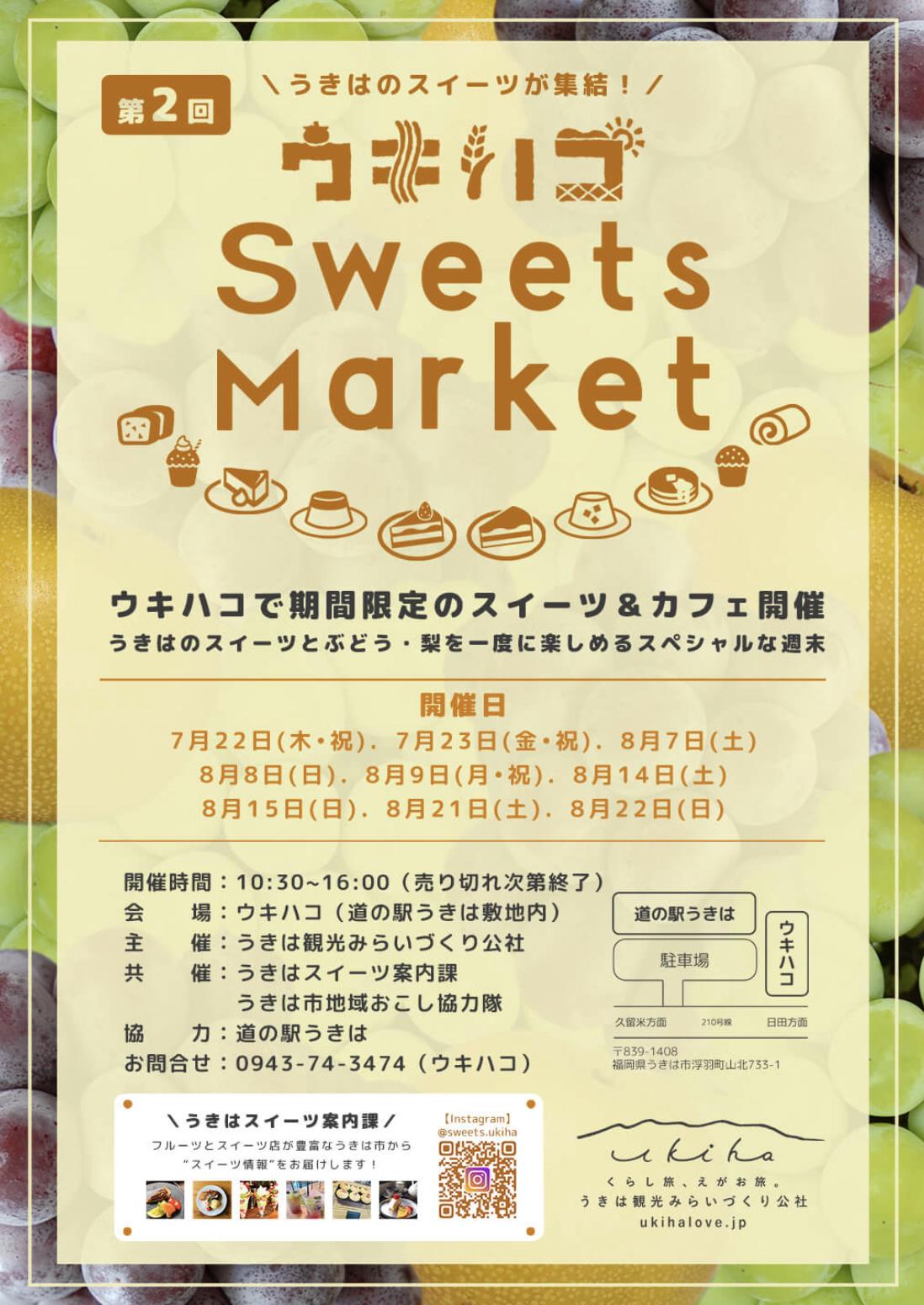 ウキハコSweets Market うきはのスイーツと夏のフルーツを楽しめる