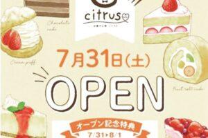 お菓子工房シトラス 大牟田市にケーキ屋さんが7月31日オープン!