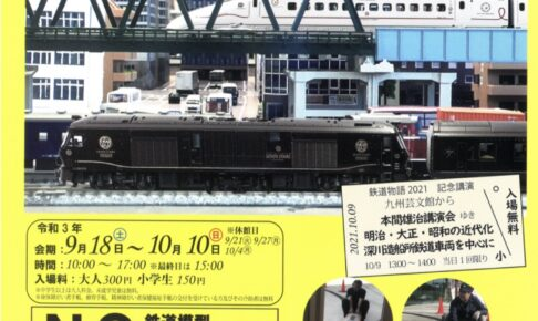 鉄道物語2021「動輪の軌跡とNゲージ鉄道模型展」ミニ電車・ミニ蒸気機関車運行