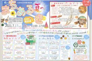 久留米「100縁プラス夏のまちあるき」雑貨とおいしいパン屋がやってくる!