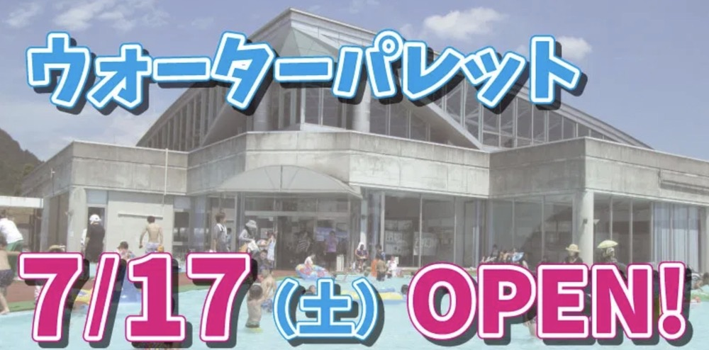 あまぎ水の文化村「ウォーターパレット」7月17日オープン!水遊びスポット