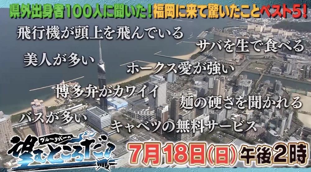 福岡に来て驚いたことベスト5!県外出身者100人に聞いた!ブルーリバーの望むところだ!