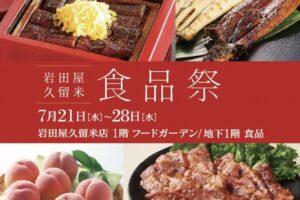 岩田屋久留米店「食品祭」7月21日〜28日開催 うなぎなど販売!