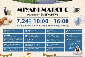 みやきマルシェ ハンドメイドや特産品、キッチンカーが登場【7/24】