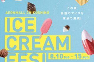 ICE CREAM FES!福岡県内外から人気のアイスクリームショップが大集合
