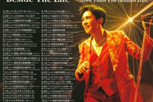 郷ひろみが鳥栖市に!HIROMI GO CONCERT TOUR 2021
