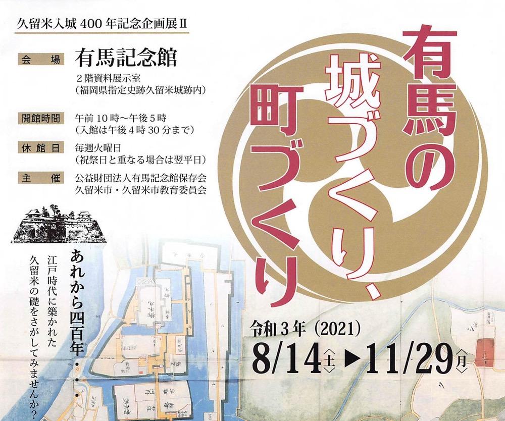有馬の城づくり、町づくり 江戸時代に築かれた久留米の礎 有馬記念館