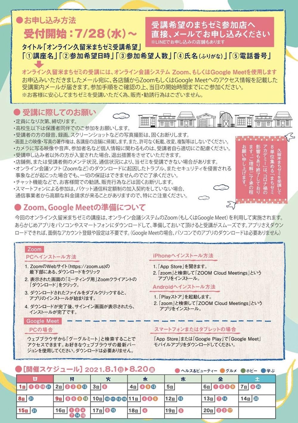 久留米まちゼミオンライン 受付方法・受講に際してのお願い Zoom、Google Meetの準備について