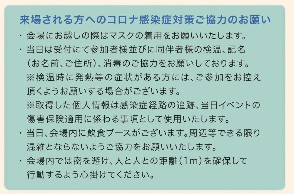 筑後川で遊ぼう!うきは大石かわまちフェスタ2021 来場される方へのコロナ感染症対策ご協力のお願い
