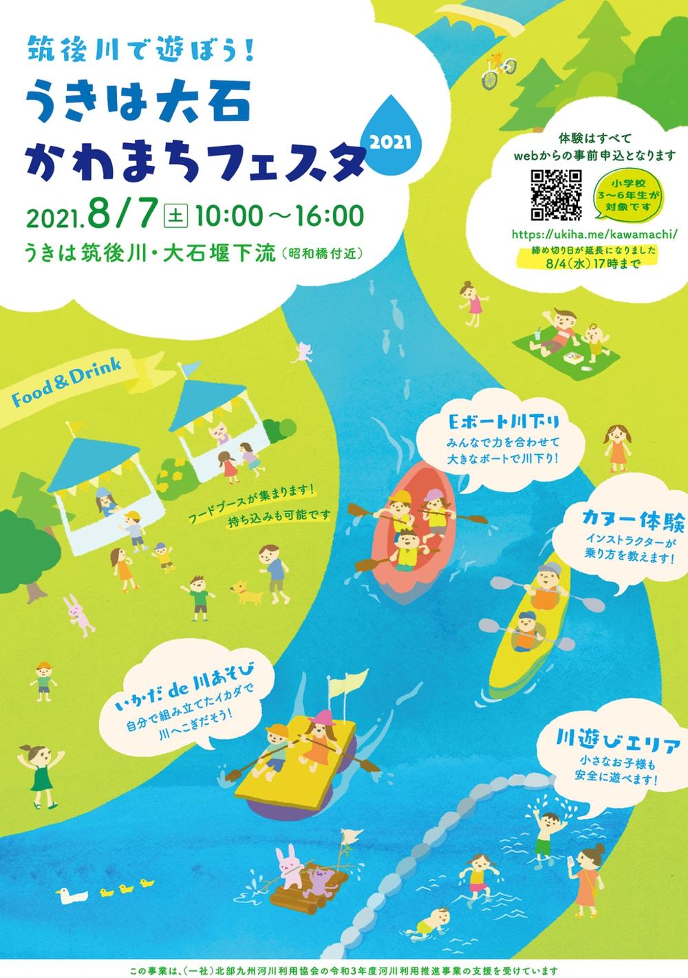 筑後川で遊ぼう!うきは大石かわまちフェスタ2021 川遊びエリアやカヌー体験