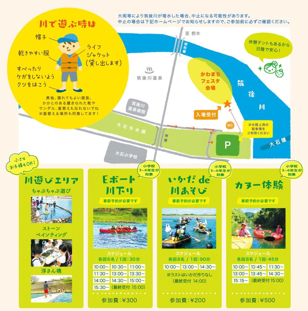 筑後川で遊ぼう!うきは大石かわまちフェスタ2021