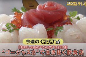 ぐっ!ジョブ 久留米市の魚政!デコ寿司 奇抜なアイデアで集客に成功した2つの店に注目
