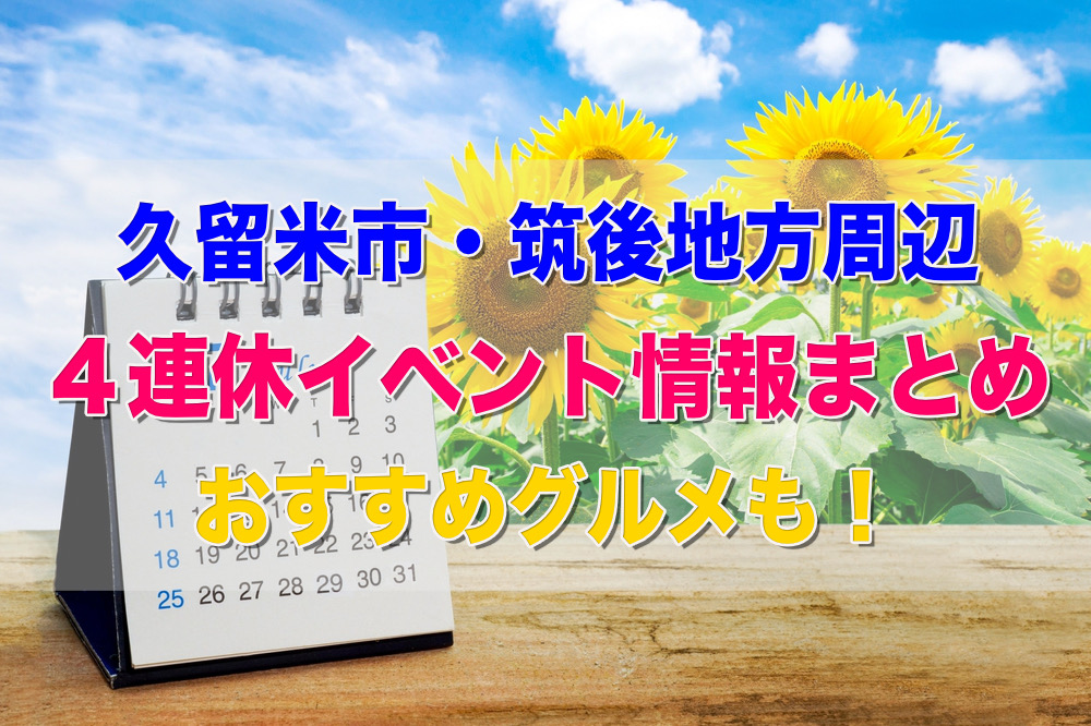 久留米市・筑後地方周辺 4連休イベント情報まとめ【7月22日〜25日】