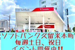 ソフトバンク久留米本町 毎週土日、祝日はイベント開催中!