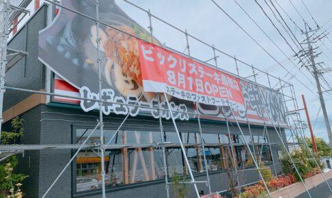 ビックリステーキ 鳥栖バイパス店 鳥栖市古賀町に8月オープン