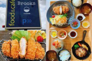 Brooks(ブルックス)小郡市のおしゃれな定食屋でランチ!肉厚のとんかつ定食!