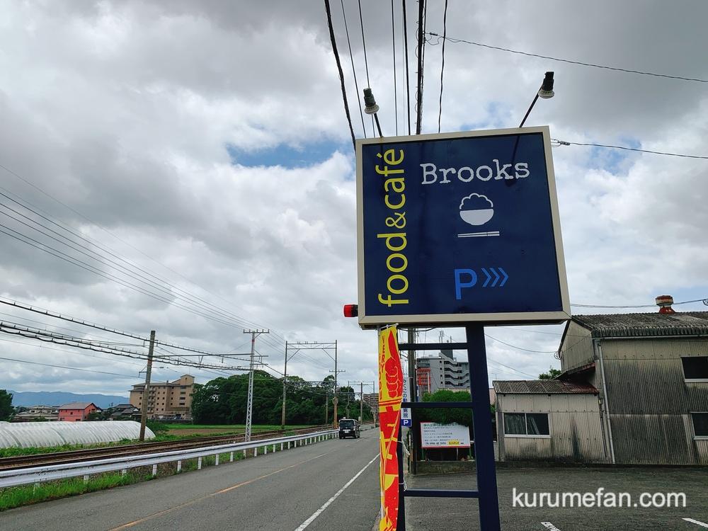 Brooks(ブルックス)店舗場所【福岡県小郡市三沢2434-3】