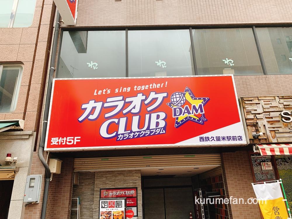 カラオケCLUB DAM 西鉄久留米駅前店が7月15日オープン!フェスカラルーム完備