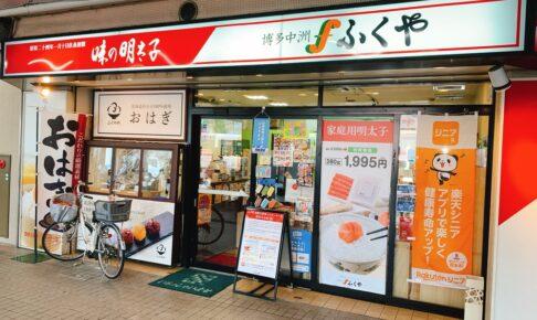 味の明太子ふくや 西鉄久留米バスセンター店 8月31日をもって閉店に