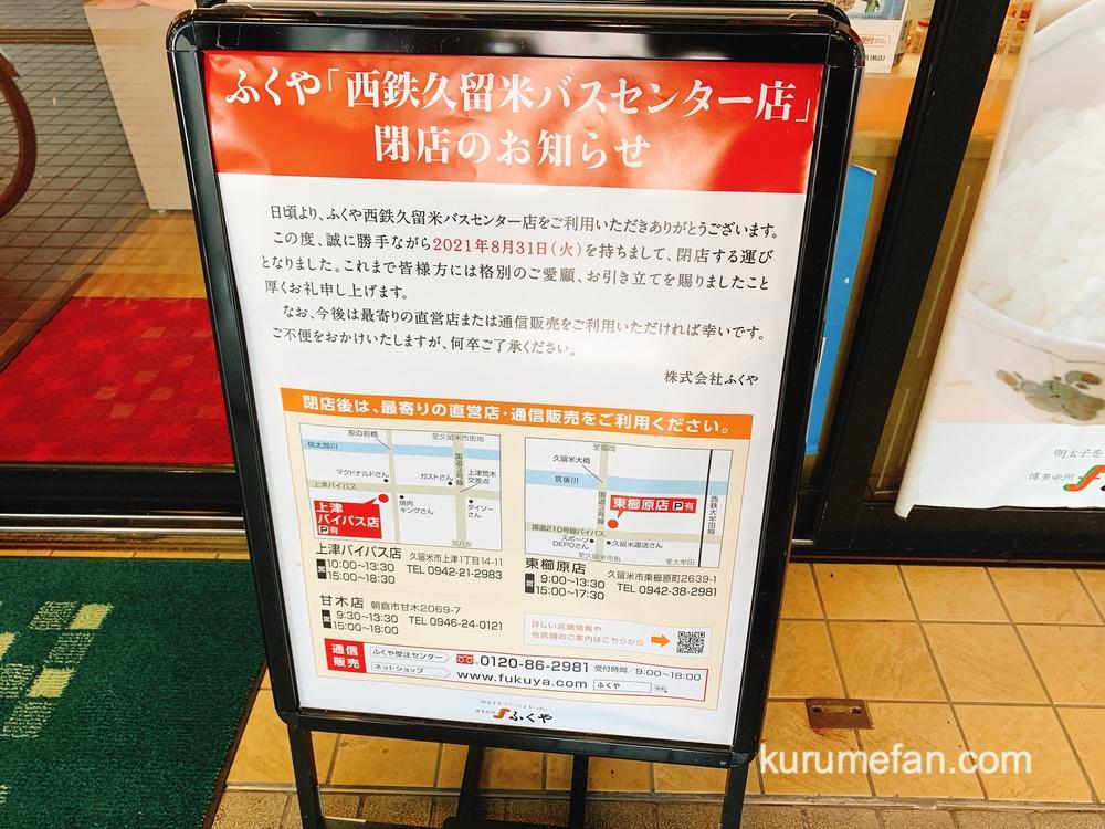 ふくや 西鉄久留米バスセンター店 閉店のお知らせ