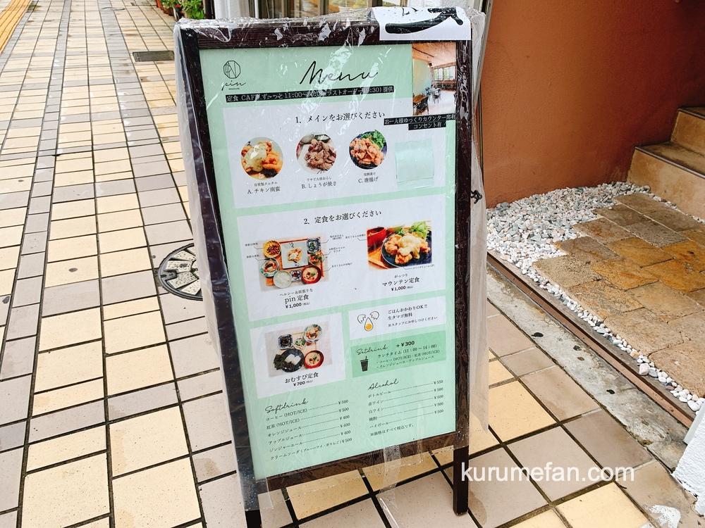 GOHAN+CAFE pin(ゴハンプラスカフェ ピン)看板【福岡県久留米市東町38-11 2F】